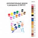 Дополнительные краски для раскраски Z-NA121