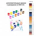 Дополнительные краски для раскраски Z-NA133