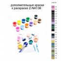 Дополнительные краски для раскраски Z-NA136