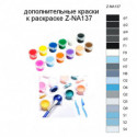 Дополнительные краски для раскраски Z-NA137