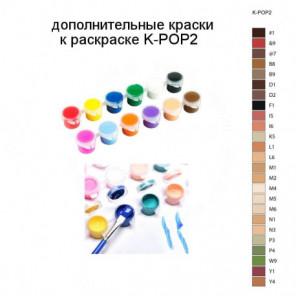 Дополнительные краски для раскраски K-POP2
