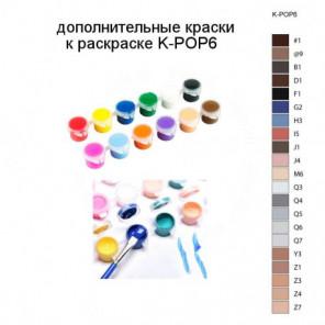 Дополнительные краски для раскраски K-POP6