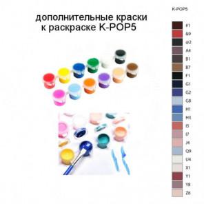 Дополнительные краски для раскраски K-POP5