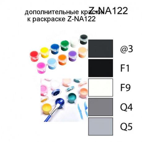Дополнительные краски для раскраски Z-NA122