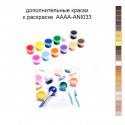 Дополнительные краски для раскраски AAAA-ANI033