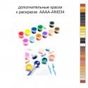 Дополнительные краски для раскраски AAAA-ANI034