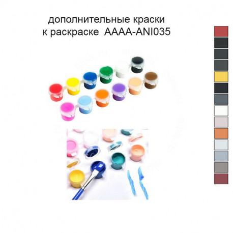Дополнительные краски для раскраски AAAA-ANI035