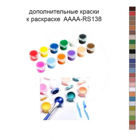 Дополнительные краски для раскраски AAAA-RS138