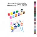 Дополнительные краски для раскраски AAAA-RS141