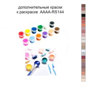 Дополнительные краски для раскраски AAAA-RS144