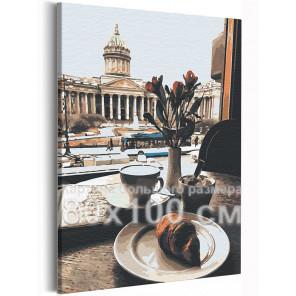Вид на Казанский собор / Утро в Санкт-Петербурге 80х100 см Раскраска картина по номерам на холсте AAAA-RS119-80x100