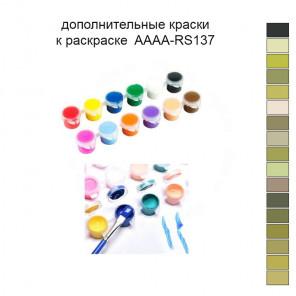 Дополнительные краски для раскраски AAAA-RS137