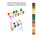Дополнительные краски для раскраски AAAA-RS139