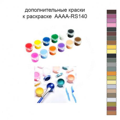 Дополнительные краски для раскраски AAAA-RS140