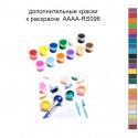 Дополнительные краски для раскраски AAAA-RS096