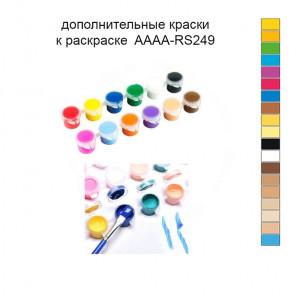 Дополнительные краски для раскраски AAAA-RS249