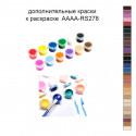 Дополнительные краски для раскраски AAAA-RS278