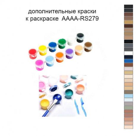 Дополнительные краски для раскраски AAAA-RS279