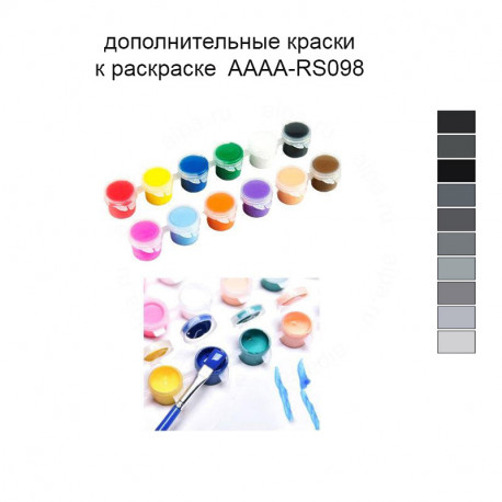 Дополнительные краски для раскраски AAAA-RS098