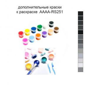 Дополнительные краски для раскраски 40х50 см AAAA-RS251