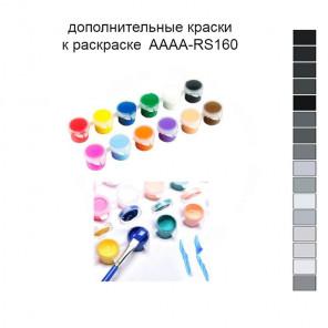 Дополнительные краски для раскраски 30х40 см AAAA-RS160