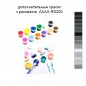 Дополнительные краски для раскраски 40х60 см AAAA-RS200