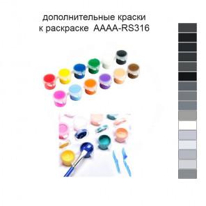 Дополнительные краски для раскраски 40х60 см AAAA-RS316