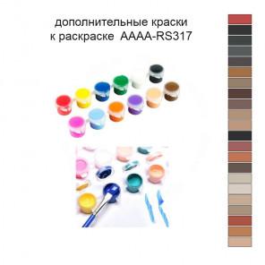 Дополнительные краски для раскраски 40х60 см AAAA-RS317