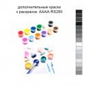 Дополнительные краски для раскраски 40х50 см AAAA-RS285