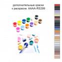 Дополнительные краски для раскраски 40х60 см AAAA-RS299
