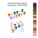 Дополнительные краски для раскраски 40х60 см AAAA-RS301