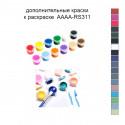 Дополнительные краски для раскраски 40х40 см AAAA-RS311