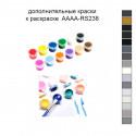 Дополнительные краски для раскраски 30х40 см AAAA-RS238