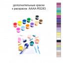 Дополнительные краски для раскраски 40х50 см AAAA-RS283