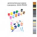 Дополнительные краски для раскраски 40х50 см AAAA-RS282