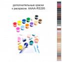 Дополнительные краски для раскраски 40х60 см AAAA-RS295