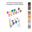 Дополнительные краски для раскраски 40х60 см AAAA-RS296