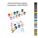Дополнительные краски для раскраски 40х60 см AAAA-RS297