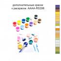 Дополнительные краски для раскраски 40х60 см AAAA-RS298