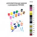 Дополнительные краски для раскраски RA322