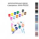 Дополнительные краски для раскраски 40х50 см AAAA-RS252