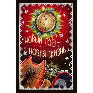Открытка. Новый год - Новая жизнь Набор для вышивания МП Студия НВ-752