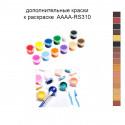Дополнительные краски для раскраски 40х40 см AAAA-RS310