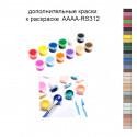Дополнительные краски для раскраски 40х40 см AAAA-RS312