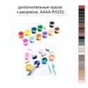 Дополнительные краски для раскраски 40х50 см AAAA-RS253