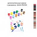 Дополнительные краски для раскраски 40х60 см AAAA-RS300