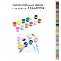 Дополнительные краски для раскраски 40х60 см AAAA-RS304