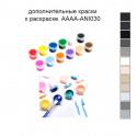 Дополнительные краски для раскраски 30х40 см AAAA-ANI030