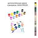 Дополнительные краски для раскраски 40х50 см AAAA-RS229