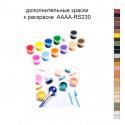 Дополнительные краски для раскраски 40х50 см AAAA-RS230